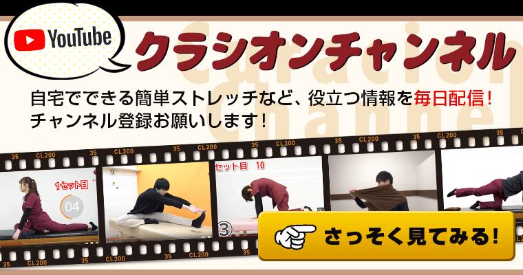 Youtubeチャンネル案内
