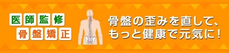 「医師監修・骨盤矯正」骨盤の歪みを直して、 もっと健康で元気に!