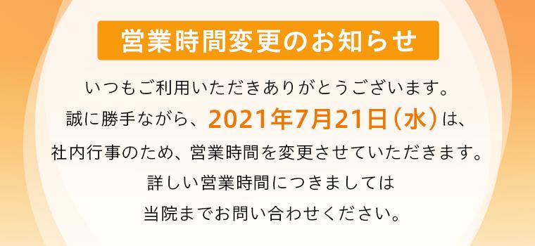7/21営業時間のお知らせ