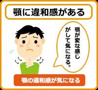 顎の違和感